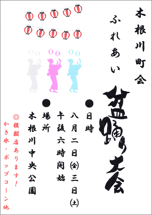 20190719_kinegawa_01.jpg