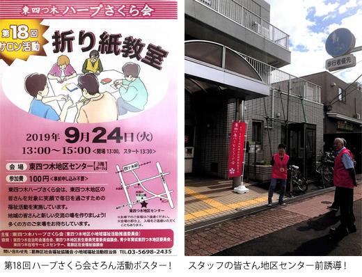 20190930_kinegawa_001.jpg