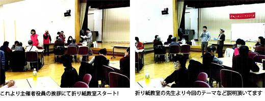 20200203_kinegawa_02.jpg