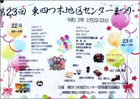 20200228_kinegawa_06.jpg
