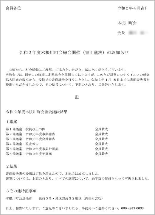 20200421_kinegawa_01.jpg