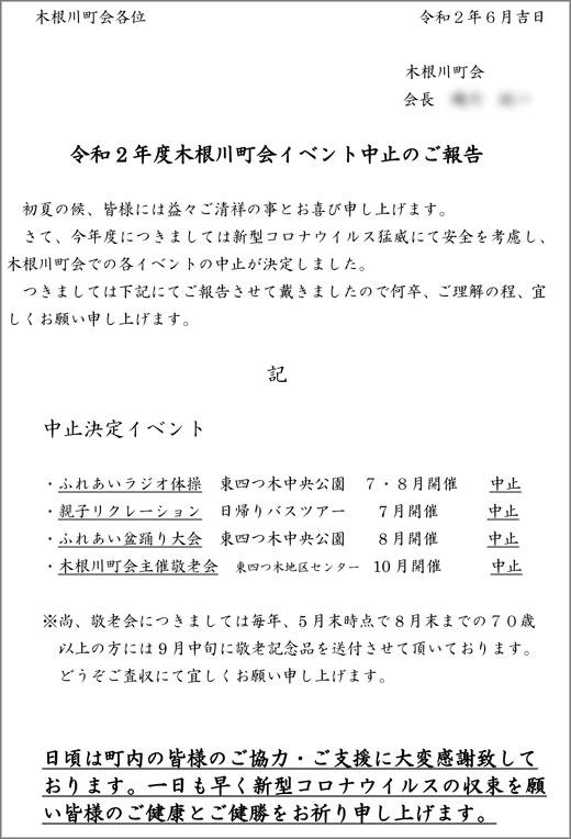 20200629_kinegawa_01.jpg