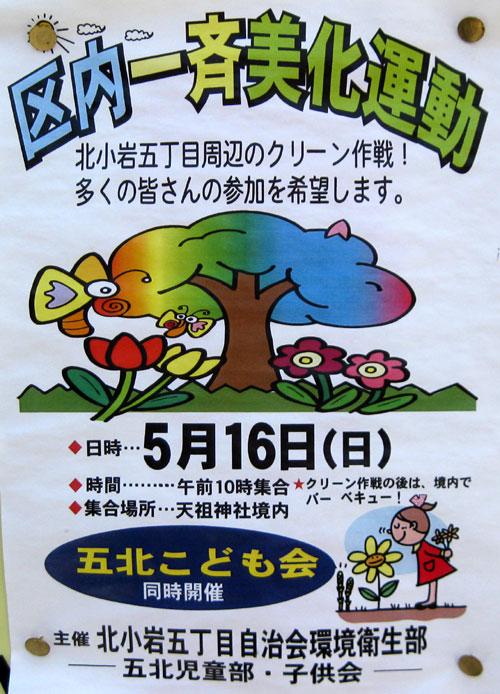 1005一斉美化/北小岩五.jpg