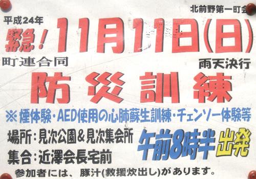 1211防災訓練/北前野第一町会 板橋区.jpg
