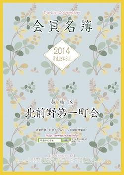 1403北前野表紙1-4★.jpg