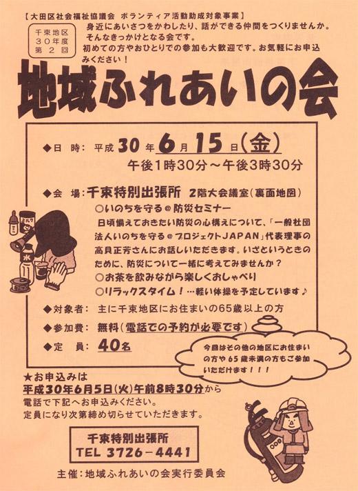 0180524_kitasenzokunaka_001.jpg