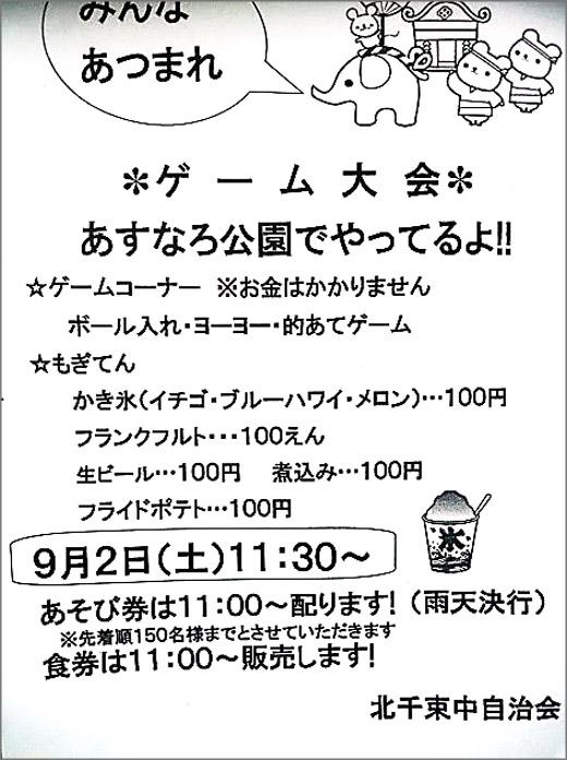 20170901_kitasenzoku001.jpg