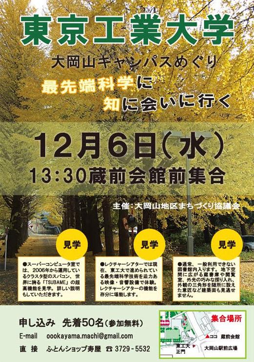 20171113_kitasenzoku001.jpg