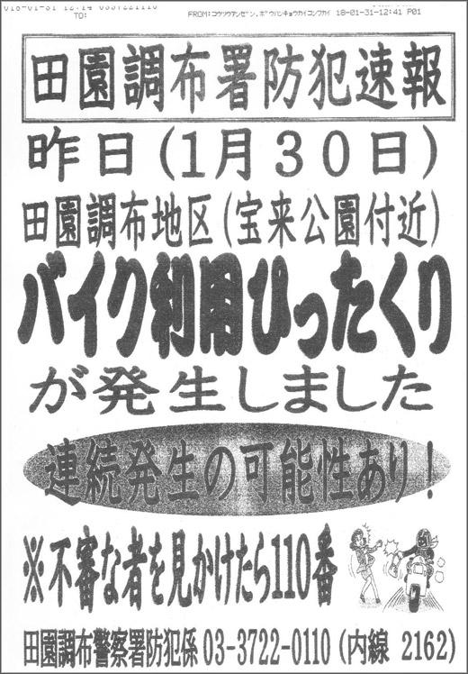 20180202_kitasenzoku_001.jpg