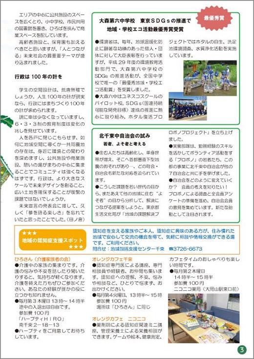20180322_kitasenzoku_003.jpg