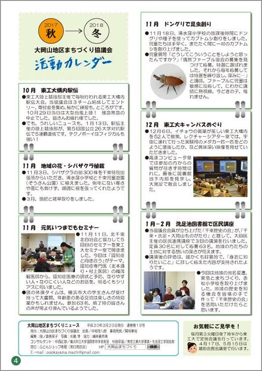 20180322_kitasenzoku_004.jpg
