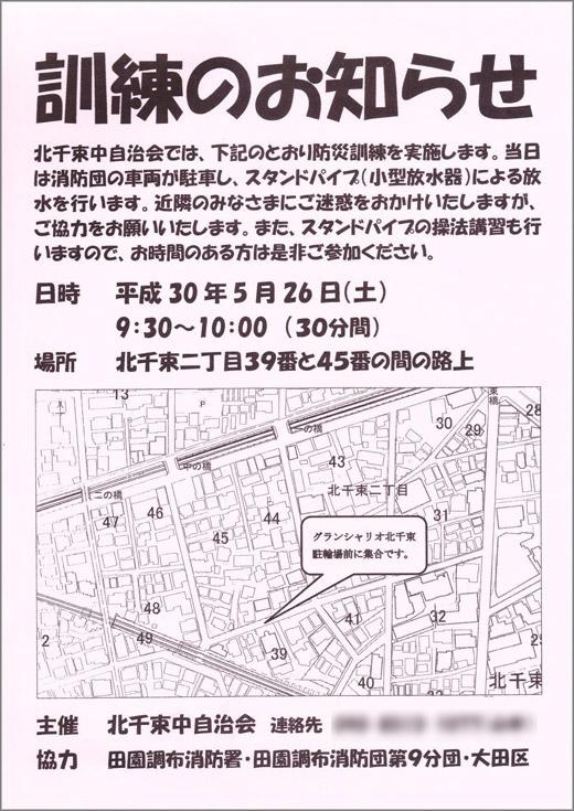 20180522_kitasensokunaka_002.jpg
