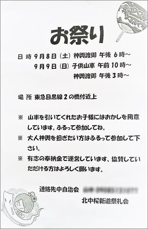20180821_kitasenzokunaka_02.jpg