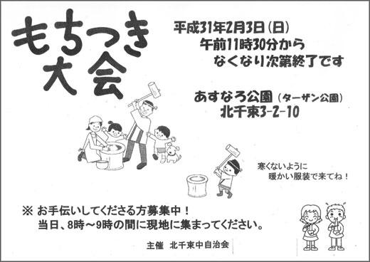 20190121_kitasenzokunaka_01.jpg
