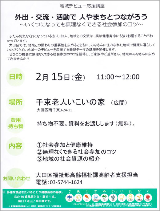 20190128_kitasenzokunaka_01.jpg