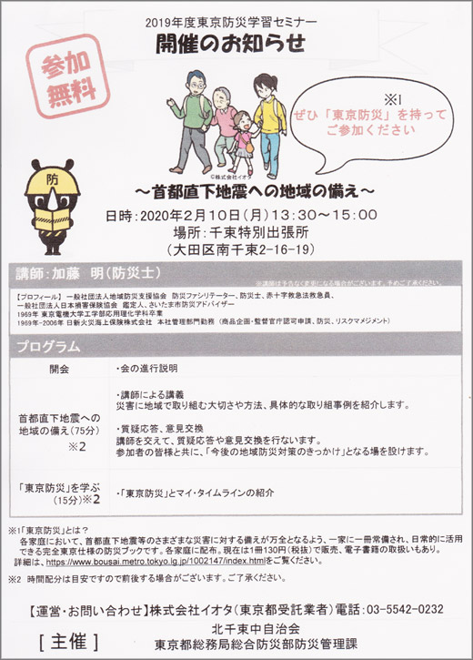 20200207_kitasenzokunaka_02.jpg
