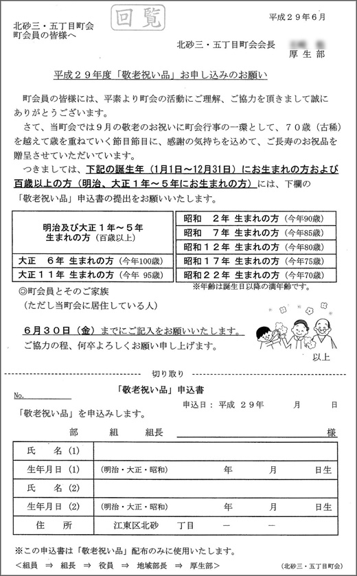 20170530_kitasuna35_001.jpg