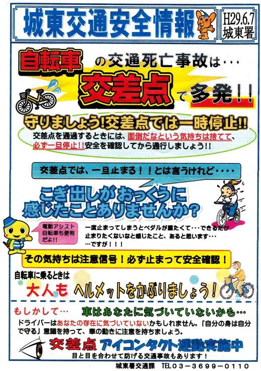 20170613_kitasuna35_001.jpg