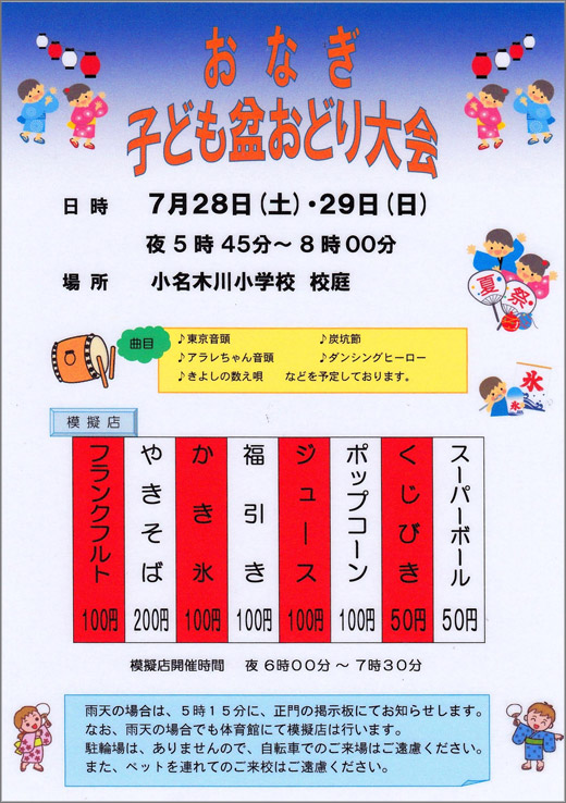 20180702_kitasuna35_01.jpg