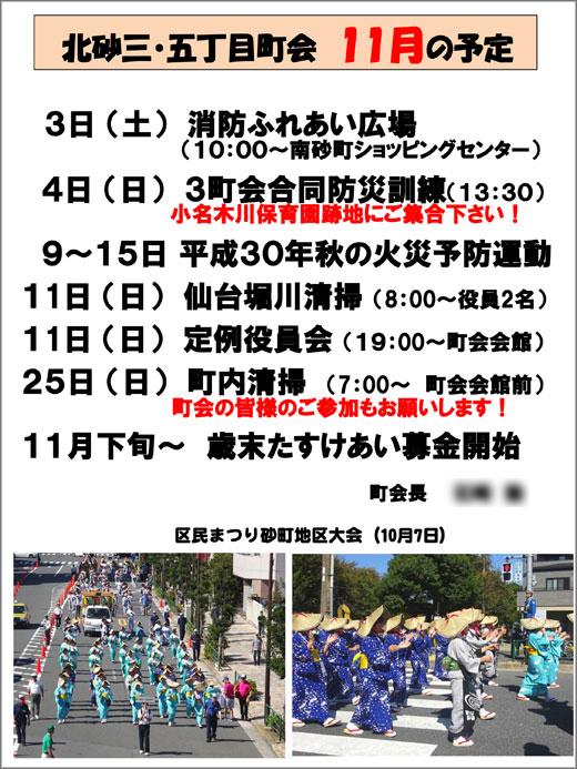 20181031_kitasuna35_01.jpg