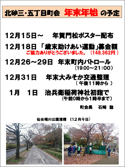 20181225_kitasuna35_01.jpg