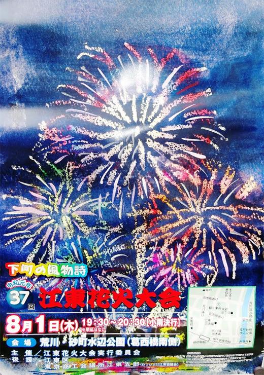 20190719_kitasuna35_01.jpg