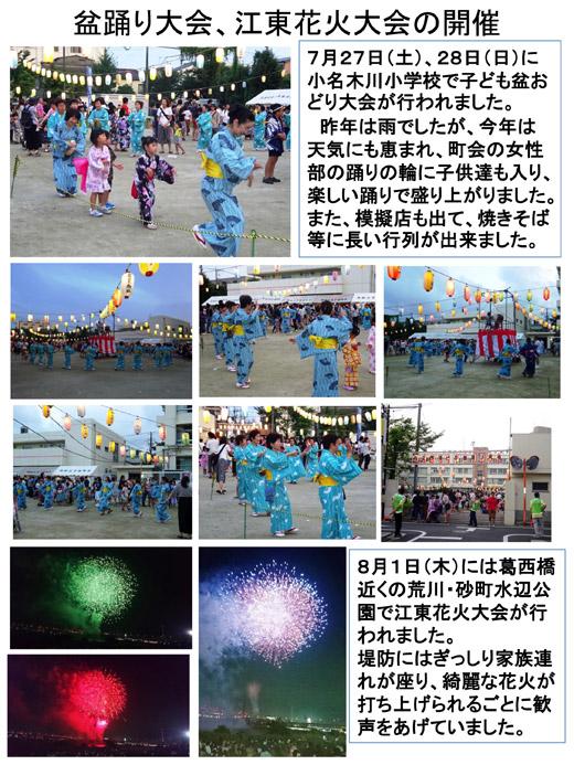 20190806_kitasuna35_01.jpg