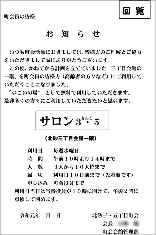 20190910_kitasuna35__01.jpg