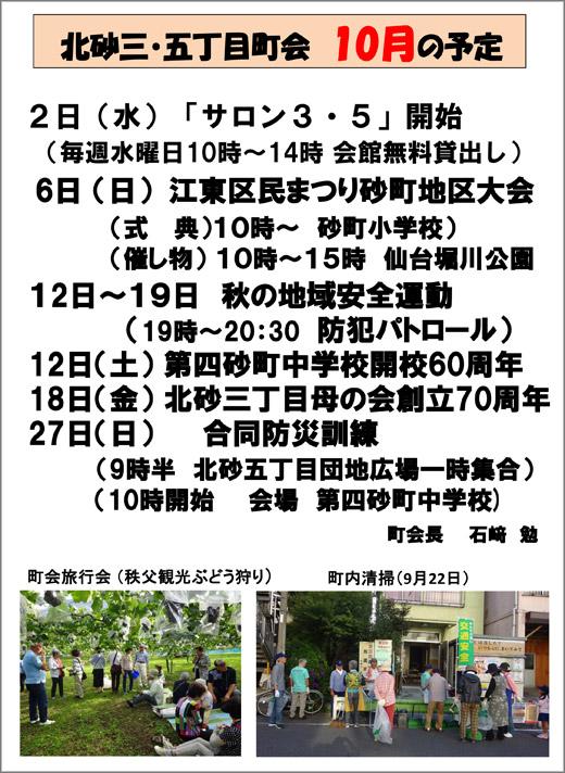 20191001_kitasuna35_01.jpg