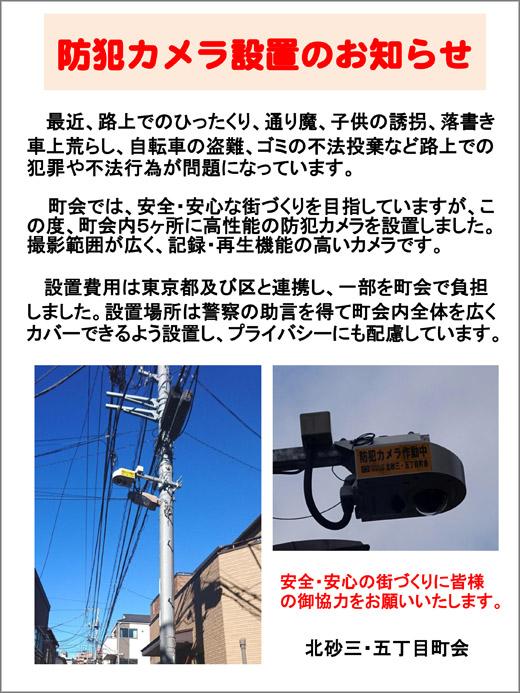 20191213_kitasuna35_01.jpg