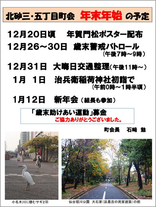 20191217_kitasuna35_01.jpg
