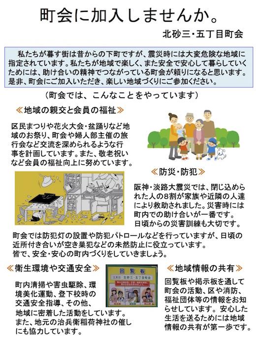 8 町会加入のお願い(パンフレット).jpg