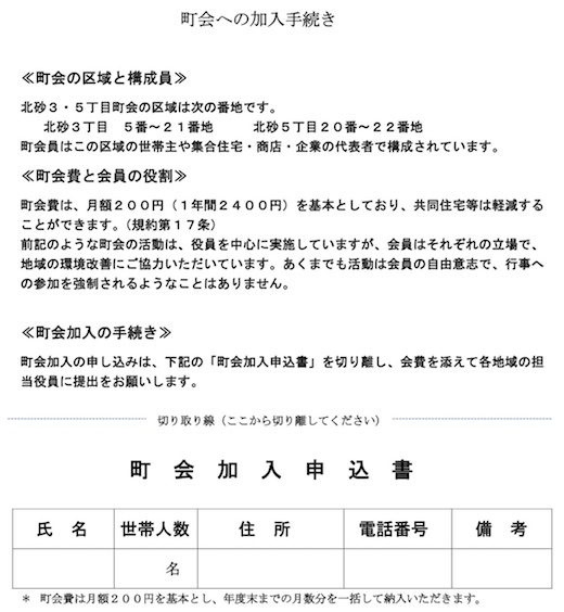 9 町会に加入しませんか(加入手続き).jpg