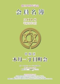 1806kizuki_hyo.jpg