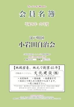 1411小岩田表紙.jpg