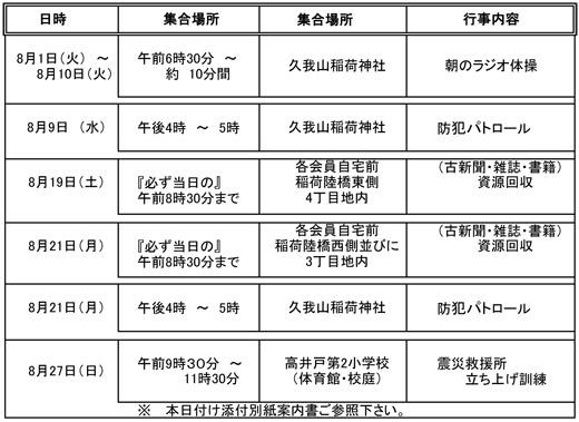 20170821_kugayamanishi_001.jpg