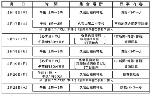 20180129_kugayamanishi_001.jpg