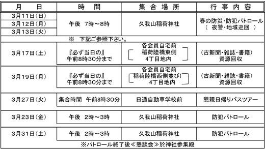 20180228_kugayamanishi_001.jpg
