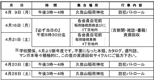 20180326_kugayamanishi_001.jpg