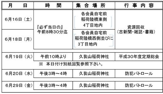 20180528_kugayamanishi_001.jpg