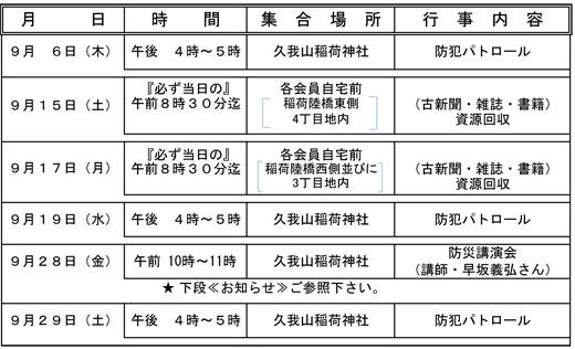 20180827_kugayamanishi_01.jpg