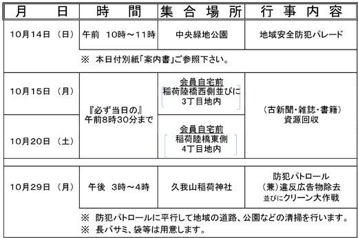 20180926_kugayamanishi_01.jpg