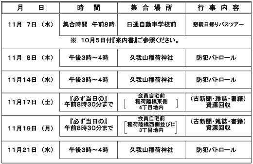 20181029_kugayamanishi_01.jpg