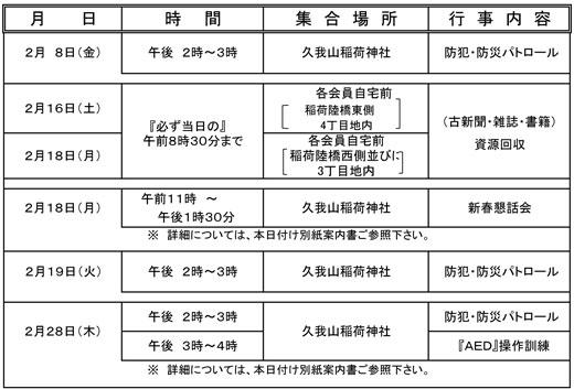 20190128_kugayamanishi_01.jpg