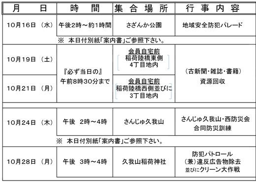 20190927_kugayamanishi_01.jpg