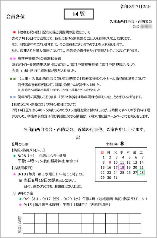 20210727_kugayamanishi_02.jpg