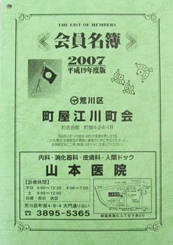 07江川表紙.jpg