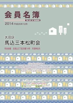 1412三本松表紙1-4★.jpg