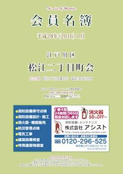 1601松江二表.jpg