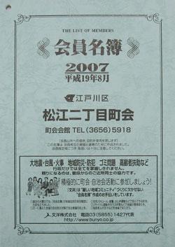 07松江二表紙.jpg